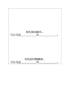 Math- Arrays Mini Book in Chinese