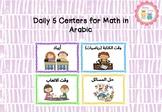 Math Centers in Arabic Language