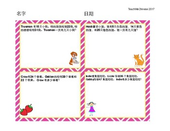 Math- Chinese 2 Digit Addition/Subtraction Word Problems