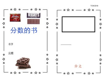 Math- Chinese Fraction Book