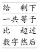 Math Commonly Used Vocabulary Word Cards (Mandarin)