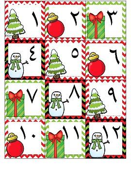Arabic Christmas Calendar Cards