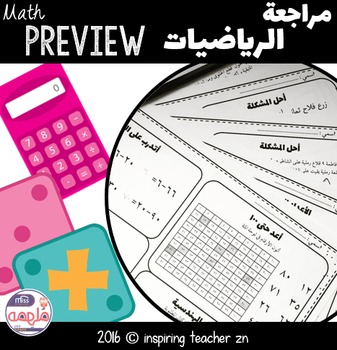 Math Pre- مراجعة رياضيات