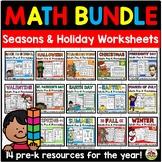 Math Printable Worksheets for Preschool Year-Long Bundle