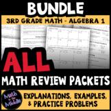 Math Review Packets BUNDLE (3rd Grade through Algebra I) -
