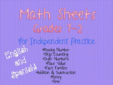 Math Sheets BILINGUAL {Independent Practice for Grades 1-2}