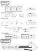 Math Strategies Cheat Sheet