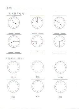 Math- Telling Time Quiz Chinese