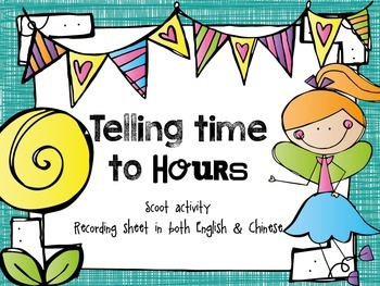 Math Telling Time to Hours Scoot Activity