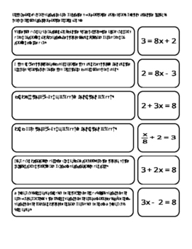 Math: Writing Equations from Word Problems Cut-out Activity (Linear, 2-step)