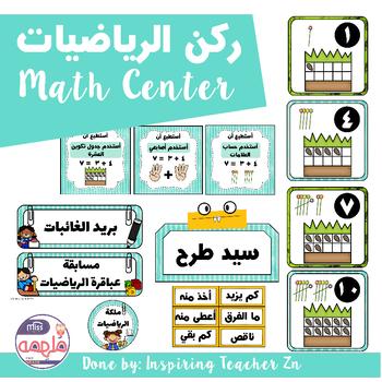 Math center - ركن الرياضيات