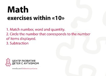 "Maths (exercises within ""10"")"