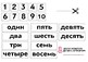 """Maths (exercises within """"10"""") RUS"""