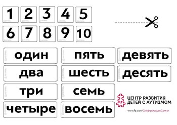 "Maths (exercises within ""10"") RUS"