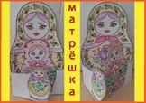 Nesting Doll Craft-Card / Матрёшка Открытка