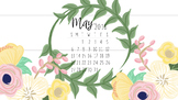 May 2018 Floral Calendar Wallpaper FREEBIE