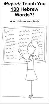 May-ah Teach You 100 Hebrew Words?! A fun Hebrew word book