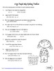 McGraw Hill Reading Wonders © 2nd Grade Unit 3 Week 3 Spelling Practice
