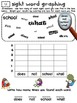 McGraw Hill Reading Wonders:  High Frequency Word Graphing