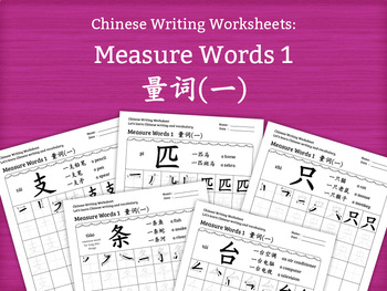 Measure Words 1 - Chinese Writing Worksheets 20 pages - DIY printables