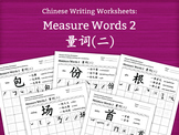 Measure Words 2 - Chinese Writing Worksheets 20 pages - DIY printables