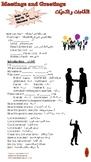 Meetings and Greetings (اللقاءات والتحيّات) Reference Sheet