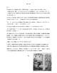 French Reading: Mélusine Pre-Readings and Readings: Passé Composé and Imparfait