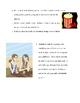 Memory Book - Creative Writing Assignment- Narrative Writing