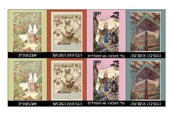 Memory Game - Fairy Tales (Hebrew)