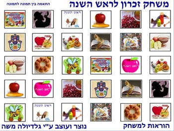 Memory Game for Rosh Hashna photo to photo Hebrew