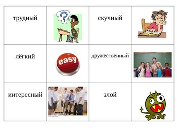 Memory- Russian adjectives and descriptions