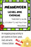 Chinese Level 1 Messenger