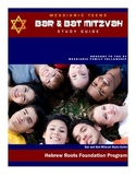 Messianic Bar and Bat Mitzvah Study Guide COMPLETE CURRICULUM