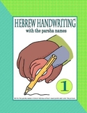 Messianic Hebrew Handwriting: BOOK 1 Parsha Names