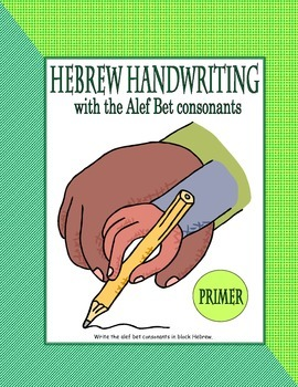 Messianic Hebrew Handwriting: PRIMER Alef Bet