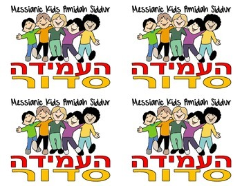 Messianic Siddur Flip Cards for Kids