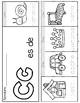 Mi librito del Alfabeto/ Spanish Alphabet Flip Book