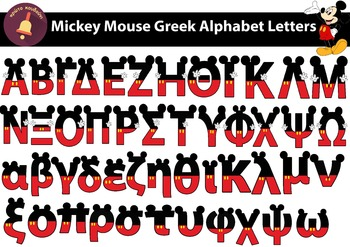 Mickey Mouse Greek Alphabet Letters and Numbers