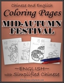 Mid-Autumn Festival Coloring Pages {English with Traditional Chinese}