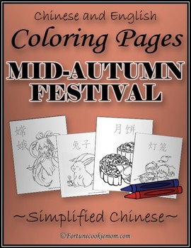 Mid-Autumn Festival Coloring Pages {Simplified Chinese}