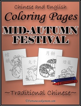 Mid-Autumn Festival Coloring Pages {Traditional Chinese}