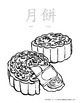 Mid-Autumn Festival Coloring Pages {Traditional Chinese with Pinyin}