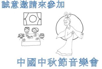 Mid-Autumn Festival Concert Invitation