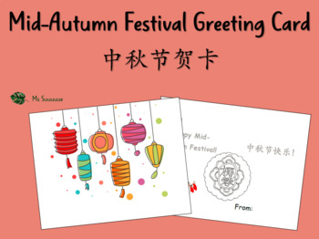 Mid autumn festival greeting card by ms suuuuue tpt mid autumn festival greeting card m4hsunfo