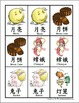 Mid-Autumn Festival Pre-K/Kindergarten Pack (English with Simplified Chinese)