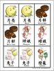 Mid-Autumn Festival Pre-K/Kindergarten Pack (English with Traditional Chinese)