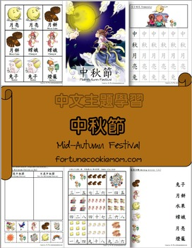 Mid-Autumn Festival Pre-K/Kindergarten Pack (English with