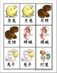 Mid-Autumn Festival Pre-K/Kindergarten Pack (Simplified Chinese)
