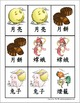 Mid-Autumn Festival Pre-K/Kindergarten Pack (Traditional Chinese)