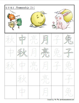 Mid-Autumn Festival Theme FULL Pack (English with Simplified Chinese)